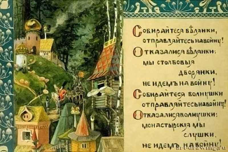 «Мультфильмы По Русским Народным Сказкам Смотреть» — 2015